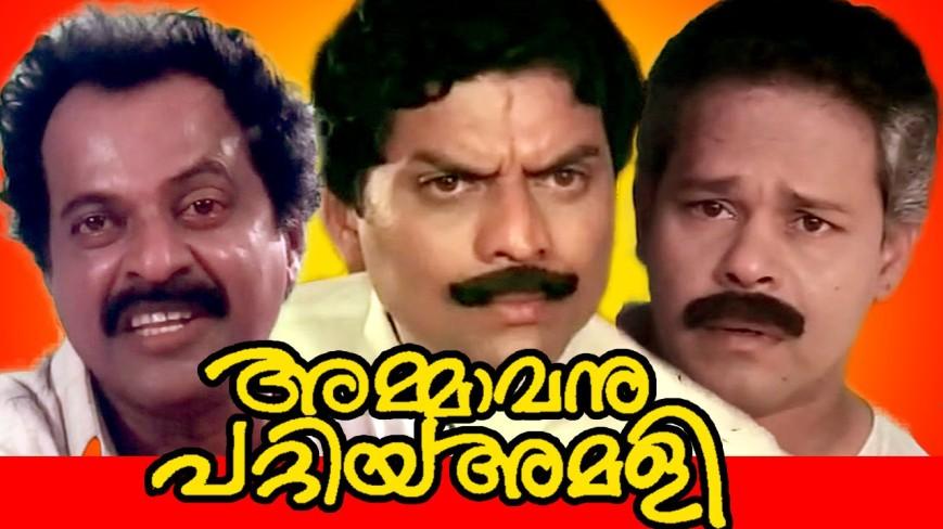 ammavanu_pattiya_amali